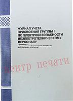 Журнал учета присвоения группы 1 по электробезопасности неэлектротехническому персоналу