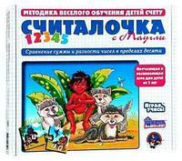 Развивающая игра Олеси Емельяновой «Считалочка с Маугли»