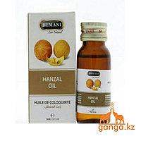 Масло семян Ханзала (Колоквинта) (Hanzal oil HEMANI), 30 мл