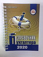 Записная книжка-справочник бухгалтера 2020