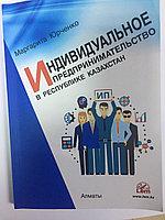 Индивидуальное предпринимательство в РК 2020