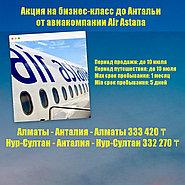 Дорогие друзья, прекрасная возможность полетать в бизнес-классе по приятным ценам! 😍✈️