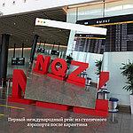 Дорогие друзья, сегодня 21 июня 2020 года был совершён второй послекарантинный рейс из столичного аэропорта в аэропорт Антальи, авиакомпанией Air Astana ✈️ ❤️🙏 Напоминаем: самый первый послкарантинный рейс был совершён из Алматы 🛫