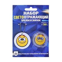Набор светоотражающий брелок и значок 'Смайлики' (комплект из 10 шт.)