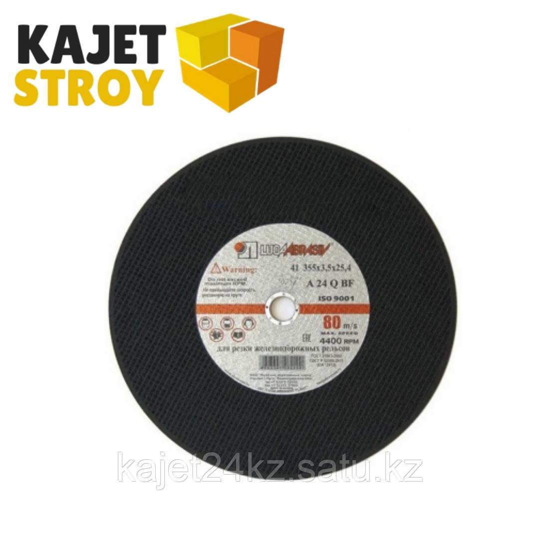 350*3,5*32  Круг отрезной по металлу Luga Abraziv для рельс ручной (20)