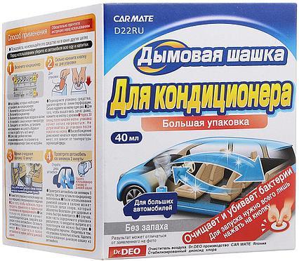 CARMATE Дымовая шашка для кондиционера для больших автомобилей, без запаха, 40 мл