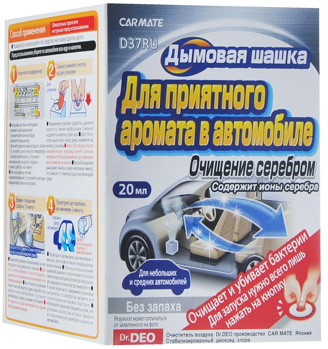 CARMATE Дымовая шашка для кондиционера для не больших и средних автомобилей, очищение серебром, 20 мл