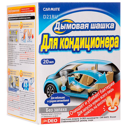 CARMATE Дымовая шашка для кондиционера для не больших и средних автомобилей, без запаха, 20 мл