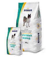 Сухой корм для собак крупных пород Sirius с мясом птицы