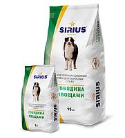 Сухой корм для собак всех пород Sirius говядина с овощами