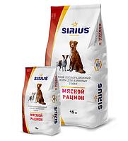 Сухой корм для собак всех пород Sirius мясной рацион