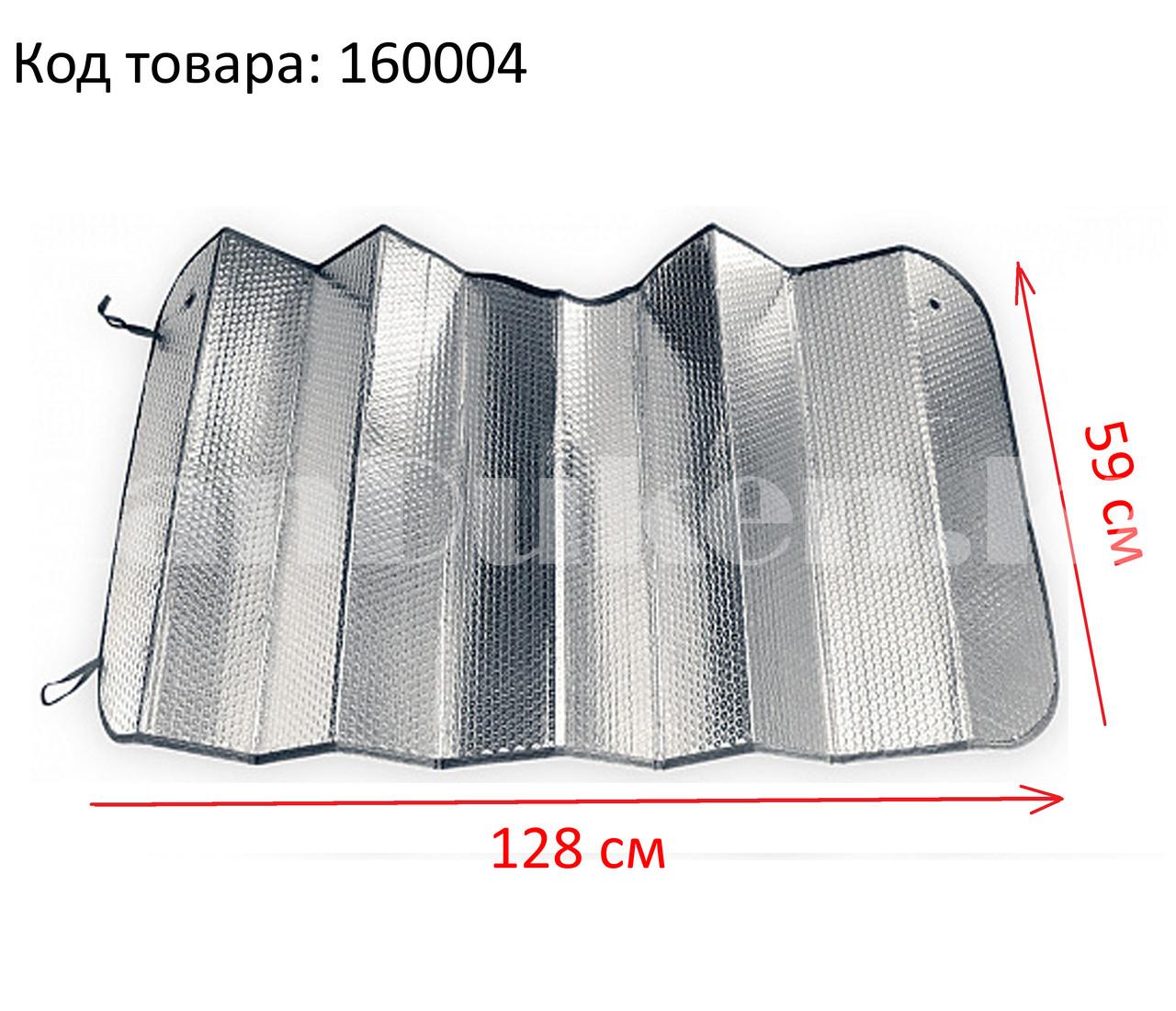 Солнцезащитная шторка для автомобиля на стекло на присосках (светоотражатель) 128*59 см