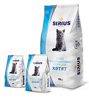 Сухой корм для котят Sirius с мясом птицы