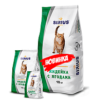 Сухой корм для взрослых кошек Sirius индейка с ягодами