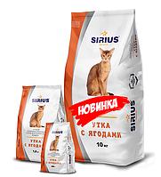 Сухой корм для взрослых кошек Sirius утка с ягодами