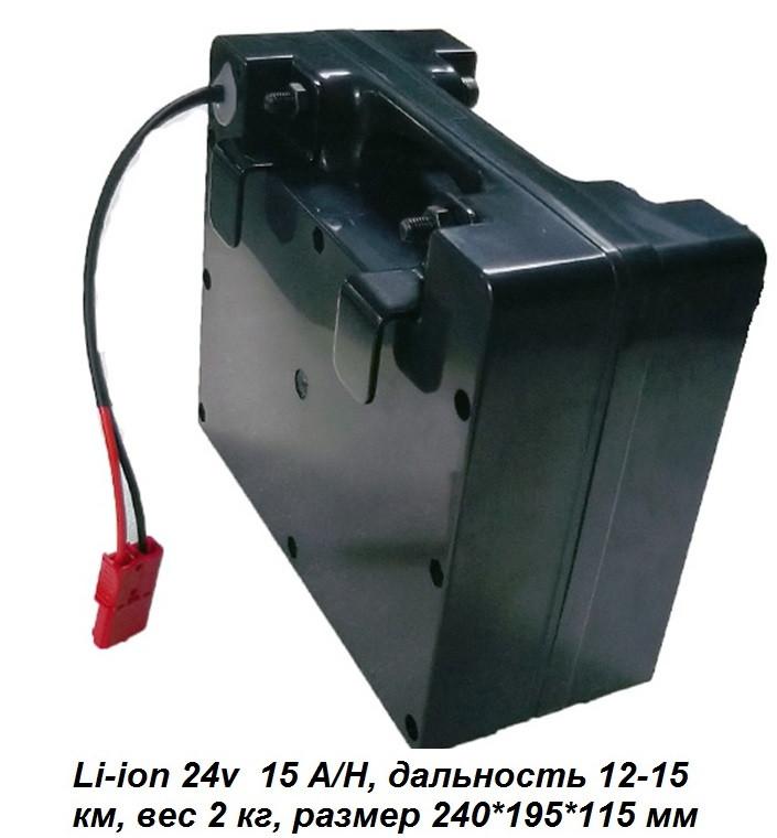 Аккумуляторы для инвалидных колясок 24v 15 A/H Li-ion.+ зарядное 24v. Размер: 240 x 195 x 115 мм. Вес 2 Кг.