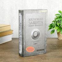 Книга - сейф 'Железная защита'