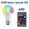 Светодиодная цветная RGBW лампа 15W E27 с пультом