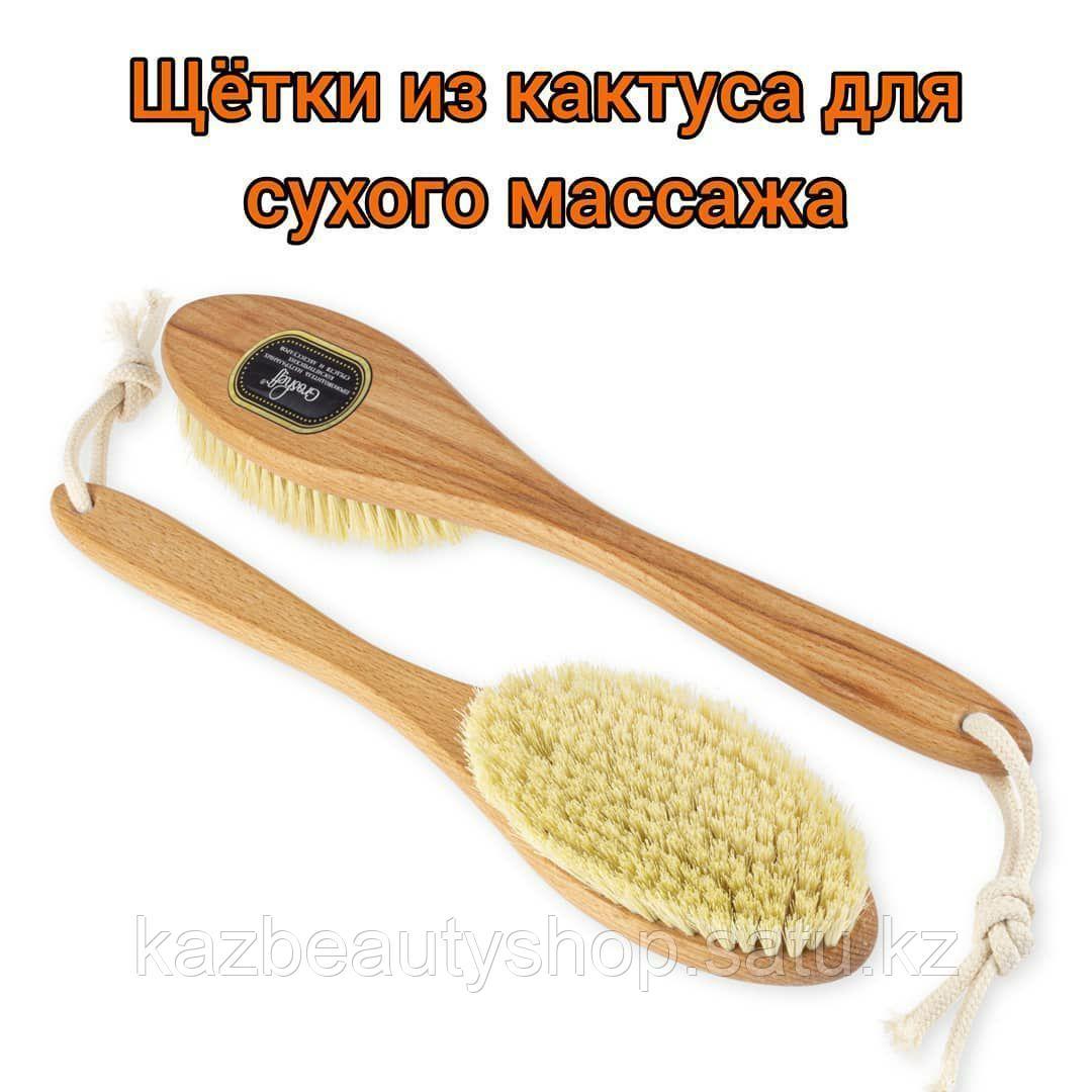 Кактусовая щётка для сухого массажа