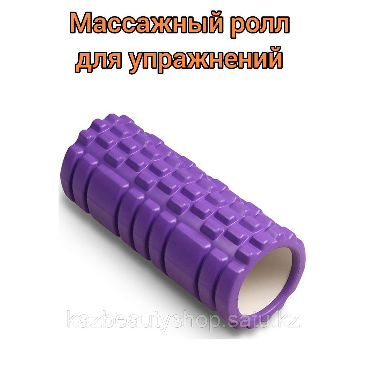 Массажный ролл для фитнеса и йоги (foam roller) - фото 1
