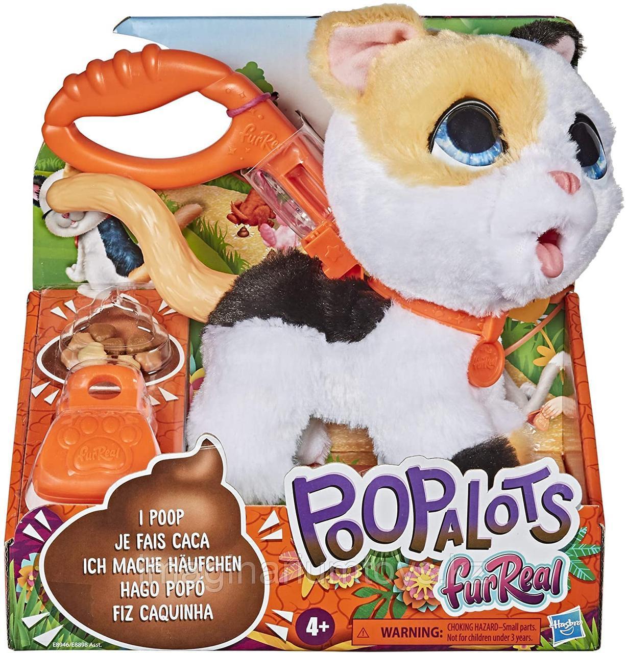 Игрушка большой питомец какающая кошка на поводке Hasbro FurReal Poopalots