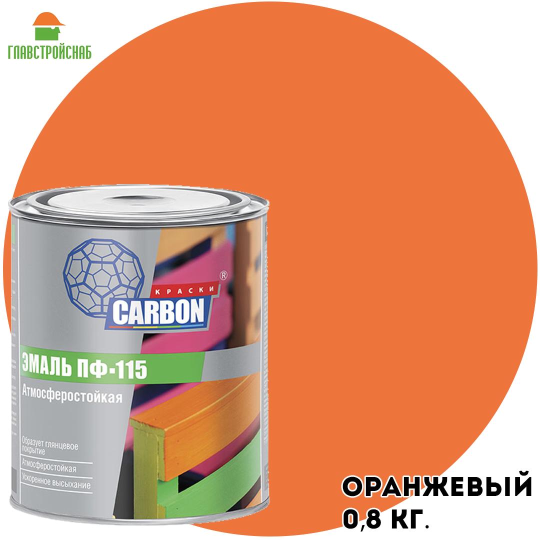 Эмаль ПФ-115 CARBON оранжевый 0,8 кг