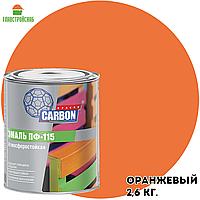 Эмаль ПФ-115 CARBON оранжевый 2,6 кг