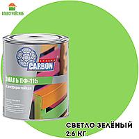 Эмаль ПФ-115 CARBON светло-зеленый 2,6 кг