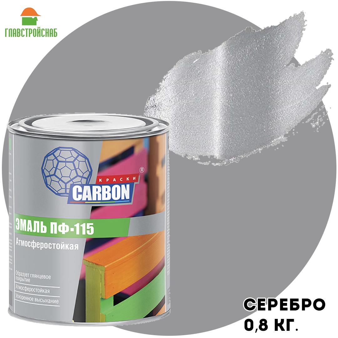 Эмаль ПФ-115 CARBON серебро 0,8 кг