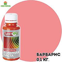 Колерная паста ЦветОК барбарис 0,1 кг