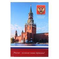 Записная книжка А6, 48 листов 'Кремль', обложка мелованный картон, глянцевая ламинация, блок 100 г/м2