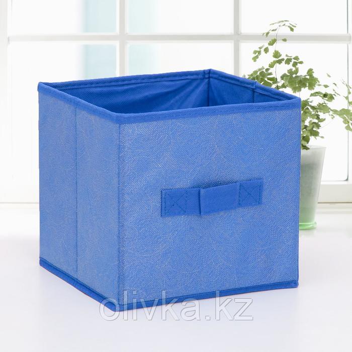 Короб для хранения «Фабьен», 19×19×19 см, цвет синий