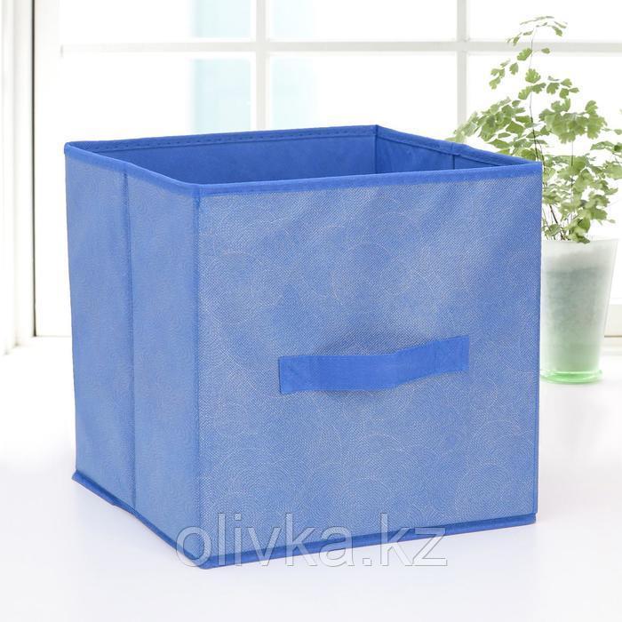 Короб для хранения «Фабьен», 27×27×27 см, цвет синий