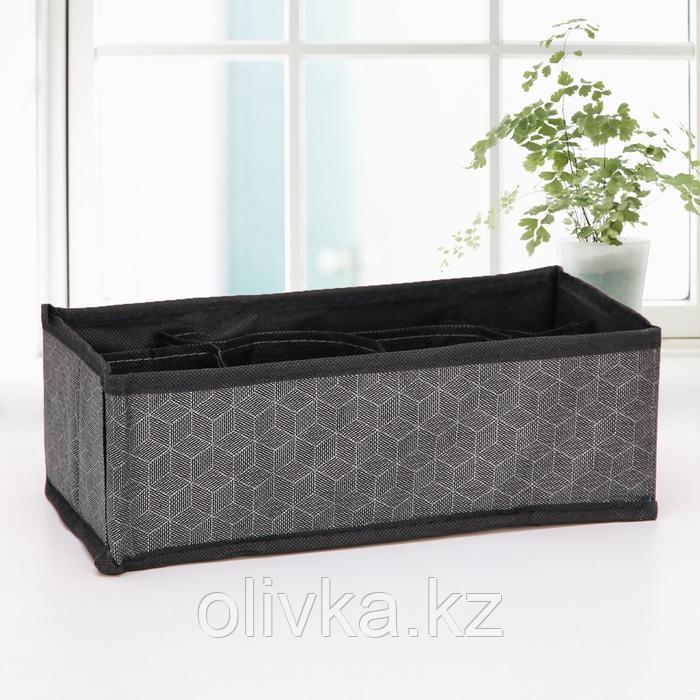 Органайзер для белья Доляна «Клод», 8 ячеек, 28×14×10 см, цвет графитовый