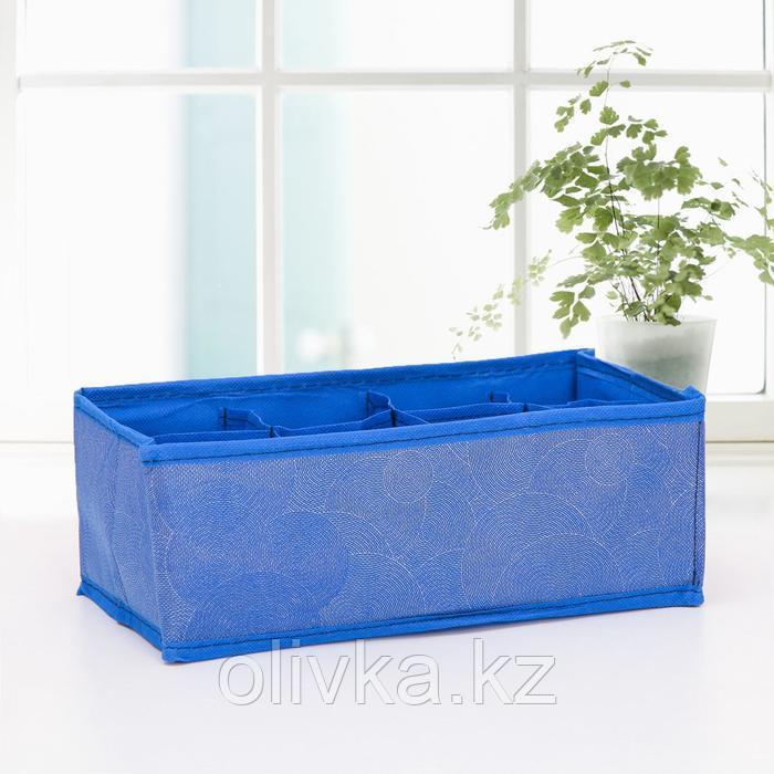 Органайзер для белья «Фабьен», 8 ячеек, 28×14×10 см, цвет синий