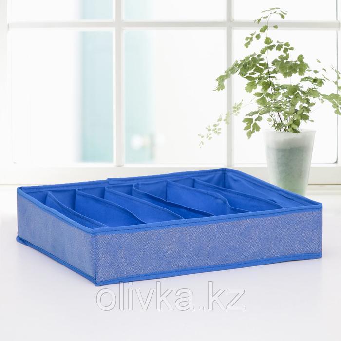 Органайзер для белья «Фабьен», 7 ячеек, 34×30×8 см, цвет синий