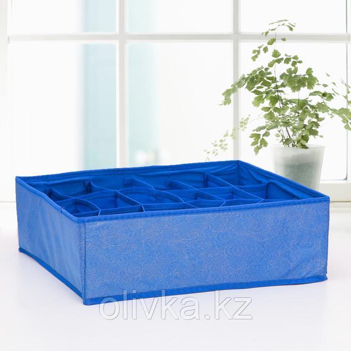 Органайзер для белья Доляна «Фабьен», 18 ячеек, 35×30×12 см, цвет синий
