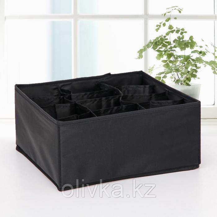 Органайзер для белья Доляна «Аморет», 12 ячеек, 28×28×13 см, оксфорд, цвет чёрный