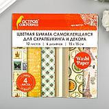 """Цветная WASHI-бумага д/декора """"ВИНТАЖ"""",15х15 см набор 12 листов, 6 дизайнов, рисовая бумага, фото 4"""