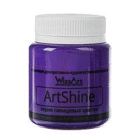 Краска акриловая Shine 80 мл WizzArt Фиолет яркий глянцевый WG23.80