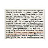Набор красок по стеклу и керамике Decola, 6 цветов, 20 мл, фото 2