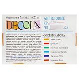 Набор витражных красок по стеклу Decola, 6 цветов, 20 мл, фото 2