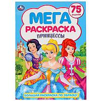 """Мега-раскраска А3 """"Принцессы"""""""
