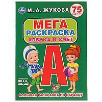 """Мега- раскраска А3 """" Азбука и счёт. М.А.Жукова"""", фото 1"""