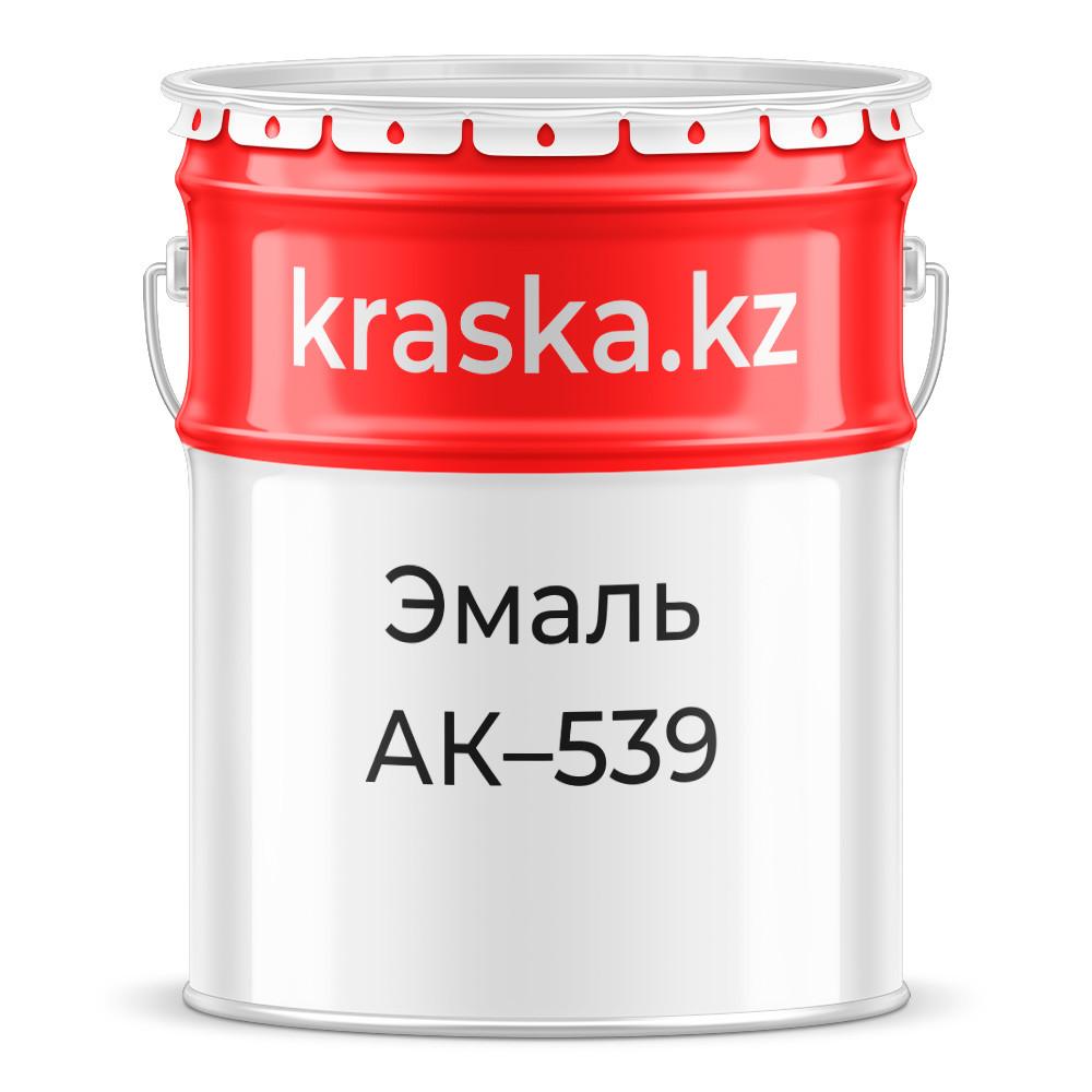 Эмаль АК-539