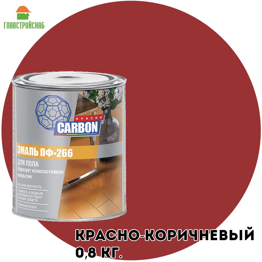 Эмаль ПФ-266 для пола CARBON красно-коричневый 0,8 кг