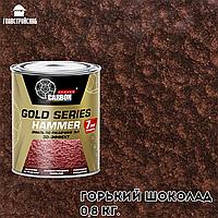 Эмаль по ржавчине с молотковым эффектом 3в1 CARBON GS горький шоколад 0,8 кг
