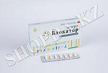Блокатор жира для похудения капсулы БАД, блистер 21 капсула