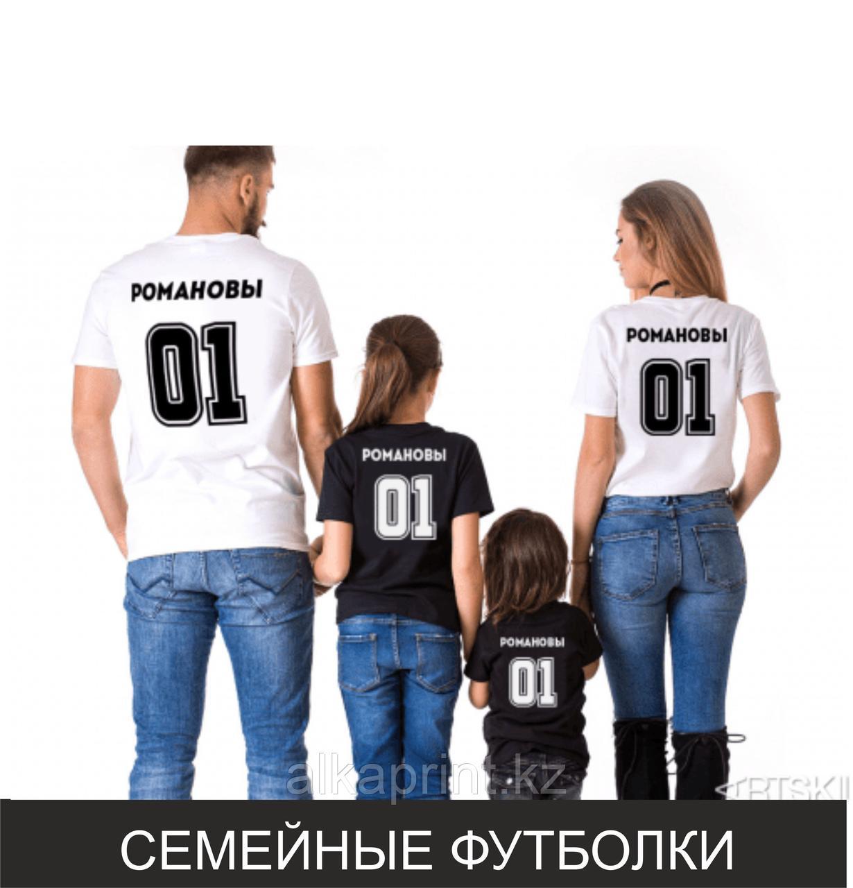 ИМЕННЫЕ ФУТБОЛКИ, СЕМЕЙНЫЕ, ПАРНЫЕ ФУТБОЛКИ. - фото 3