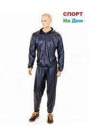 Костюм для похудения (весогонка) Sauna Suit ST-2052 (размер XL)